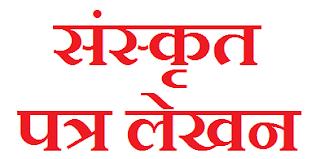 Patra lekhan in Sanskrit