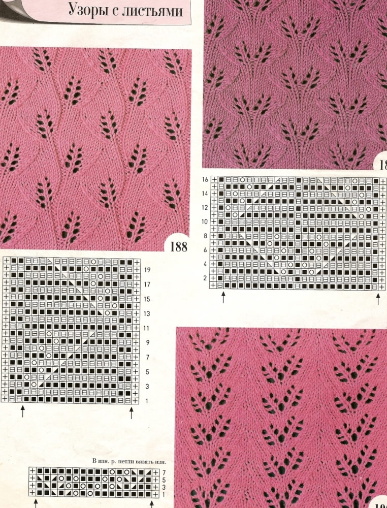 вязание ажурных листиков спицами схемы и описание