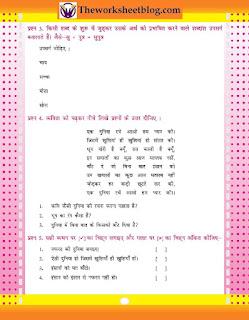 CBSE Hindi Worksheet Practice Worksheet for Hindi.