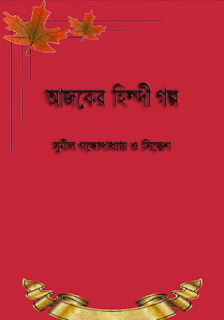 Ajker Hindi Golpo by Sunil Gangopadhyay