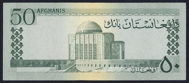 Afghanistan money currency 50 Afghanis banknote 1961 Mausoleum of King Nadir Shah in Kabul
