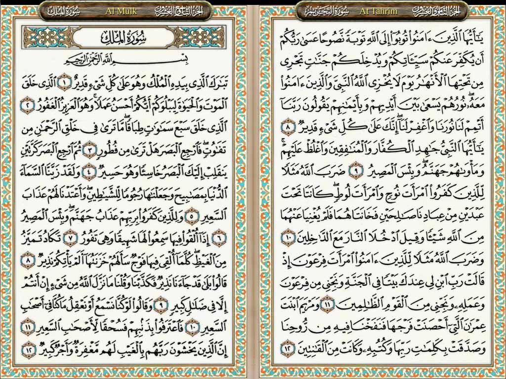 fake surah al tajassud Surat fussilat [verse 37-47 surah yasin, yaseen (آية الكرسي) qurancom (also known as the noble quran, al quran, holy quran, koran) is a pro bono.