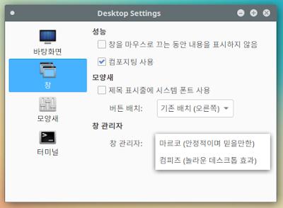 desktop-compiz.png