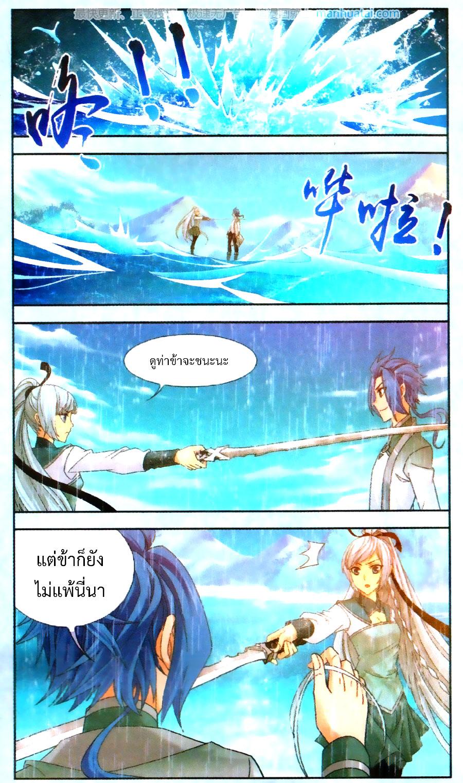 อ่านการ์ตูน Da Zhu Zai 68 ภาพที่ 7