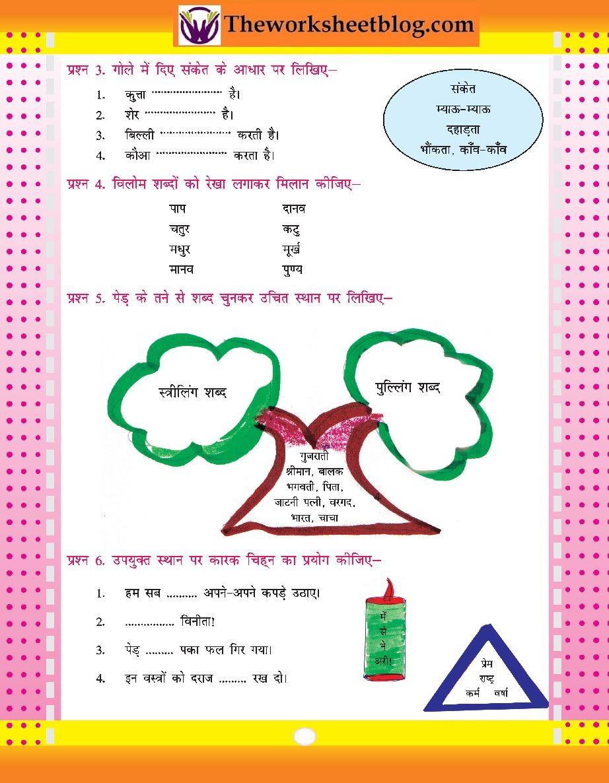 35 Luxury Worksheet For Grade 5 Hindi [ 1186 x 922 Pixel ]