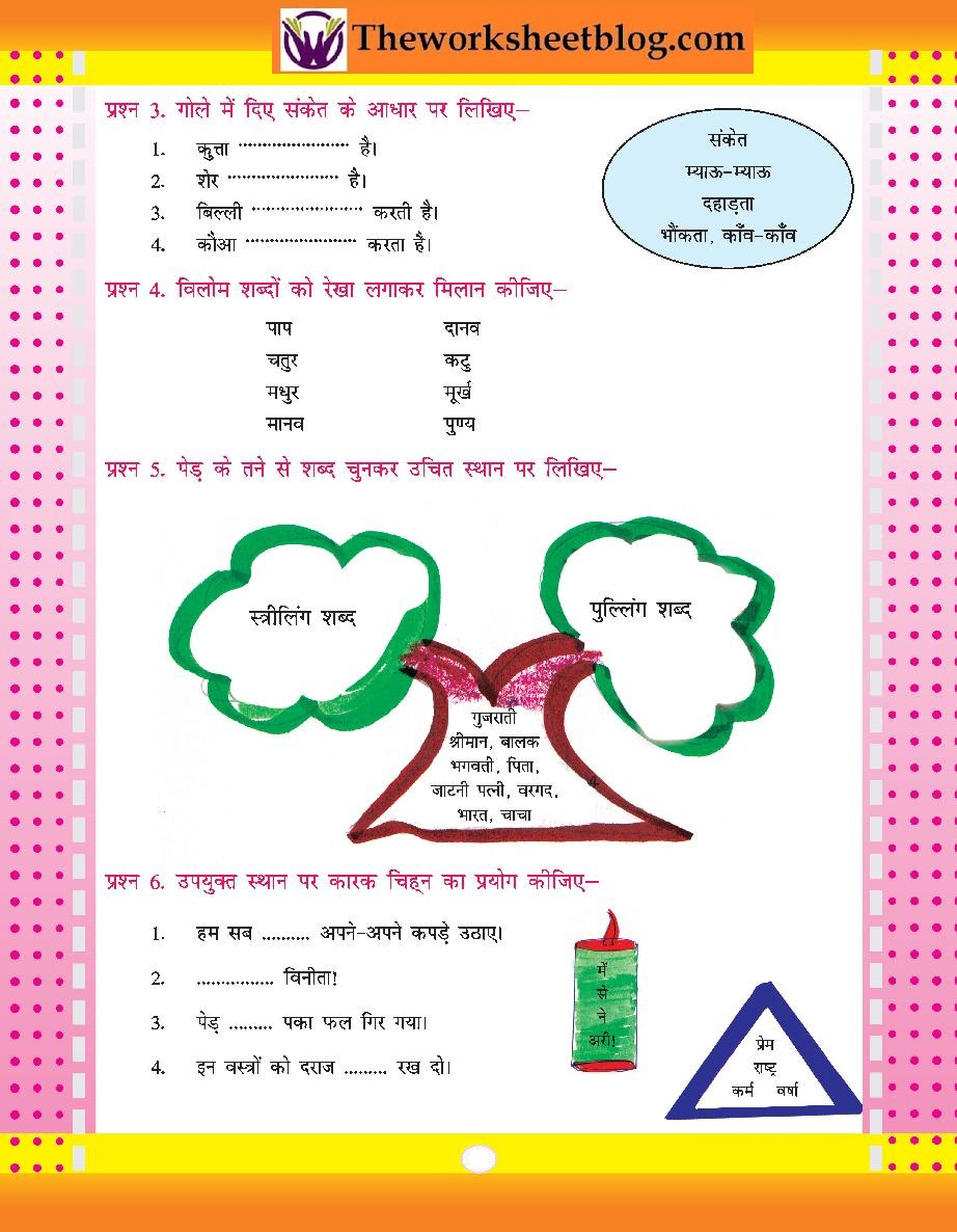 Hindi Grammar WorkSheets Collection for classes 5 [ 1186 x 922 Pixel ]