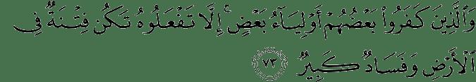 Surat Al Anfal Ayat 73