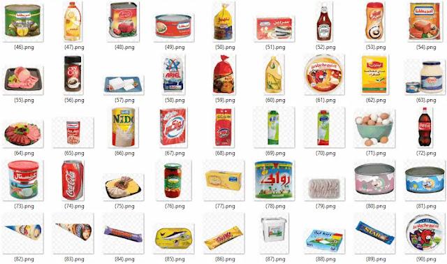تحميل مجموعة صور مفرغة png لمنتجات السوبر ماركت2