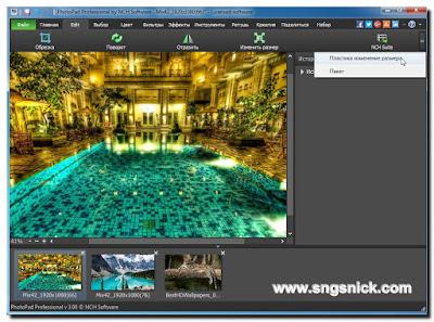 PhotoPad Image Editor Pro 3.07 - Инструменты редактирования
