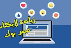 اقوي موقع لزيادة لايكات عربيه لمنشوراتك وصفحتك علي الفيسبوك