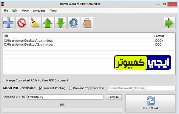 افضل برنامج لتحويل ملفات الورد الى بى دى إف Batch WORD to PDF Converter