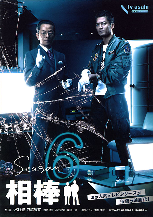 Sinopsis Aibou: Season 6 / 相棒シーズン6 (2007) - Serial TV Jepang