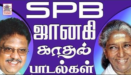 SPB S Janaki Hits