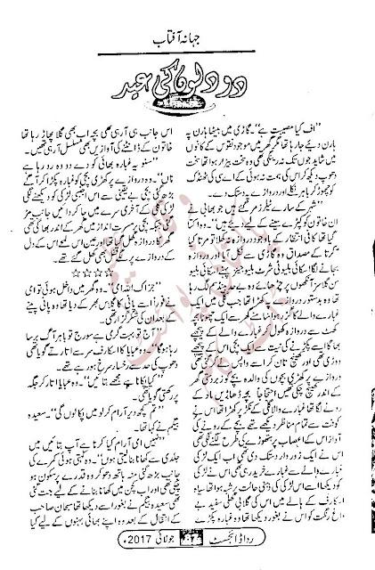 Do dillon ki eid novel by Jahana Aftab