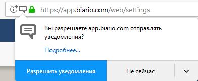 Запрос разрешения на уведомления браузера
