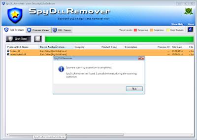 惡意、可疑DLL檔案掃描移除工具,SpyDLLRemover V7.0 免安裝版!