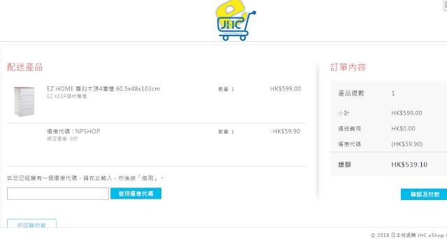 2020年3月最新! 日本城優惠碼 JHCeShop 網購優惠代碼 - hkcouponzone