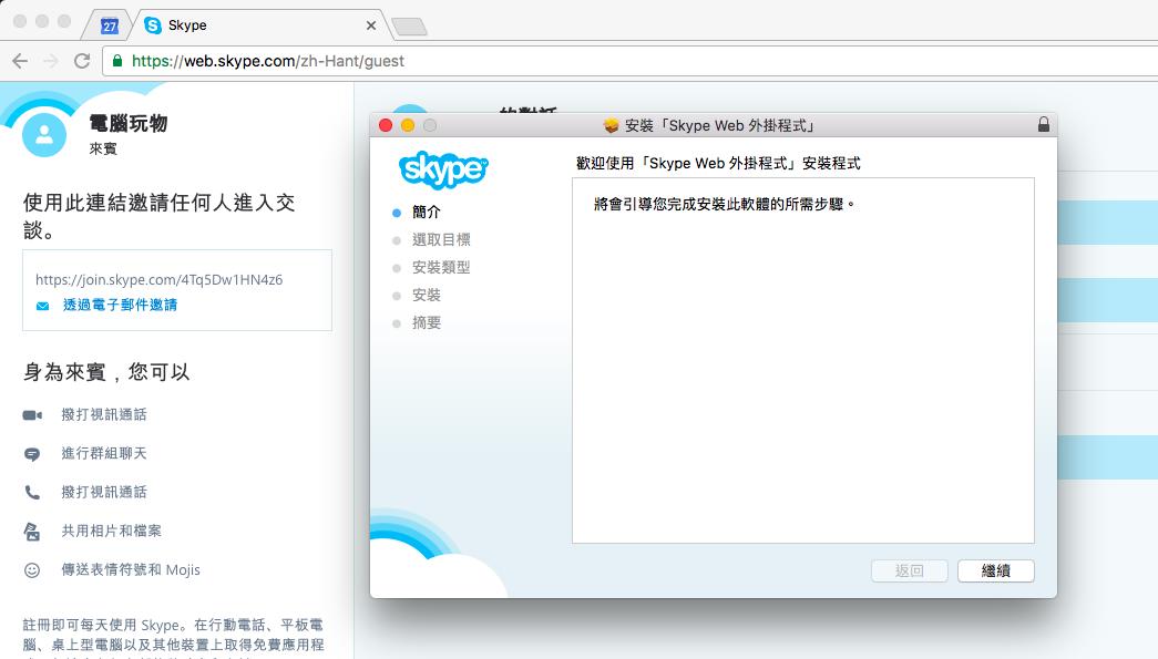 skype 線上 版