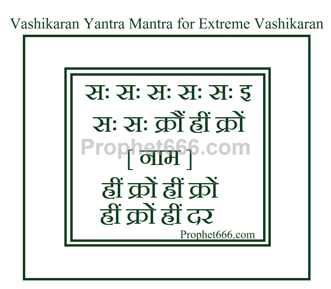Vashikaran Yantra Mantra for Extreme Vashikaran