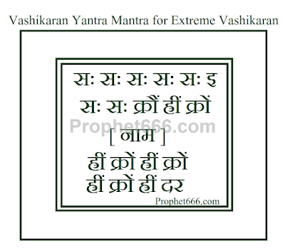 Vashikaran Yantra Mantra Voodoo Love Spell for Extreme Vashikaran