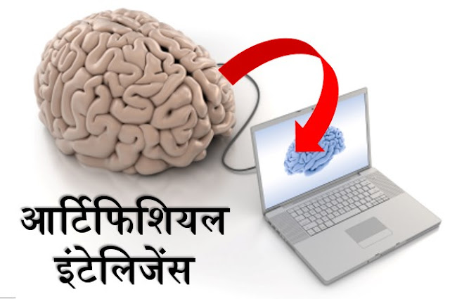 Artificial intelligence in hindi pdf, Artificial intelligence in hindi notes, Artificial intelligence notes in hindi pdf, Artificial intelligence lecture in hindi, Artificial intelligence hindi meaning, Artificial intelligence in hindi free download, introduction to Artificial intelligence in hindi, Artificial intelligence book in hindi pdf.