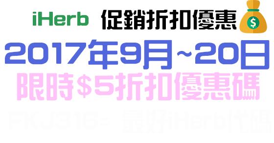 2017 iHerb 9月5美元Coupon