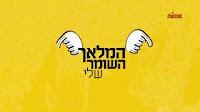 המלאך השומר שלי עונה 2 פרק 1 לצפייה ישירה
