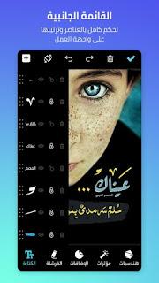 خاصيات المصمم العربي - تطبيق اندرويد للكتابة على الصور باللغة العربية و الانجليزية