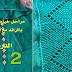 تعليم خياطة الجلابة بالراندة للمبتدئات - الدرس الثاني - بداية الكوزة على الطوق - أم عمران randa