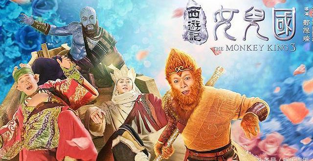 the monkey king 3 full movie in hindi download hd filmywap