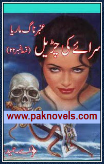 Saraye Ke Churail  by A Hameed