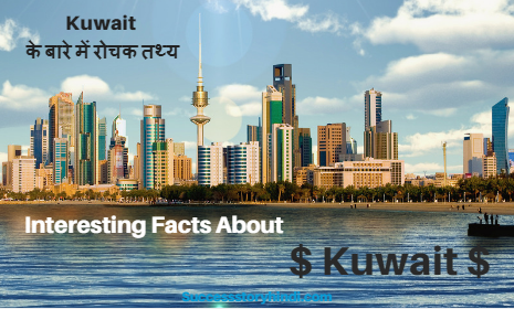 Kuwait के बारे में रोचक तथ्य | Interesting Facts About Kuwait in Hindi || Facts in Hindi - Kuwait Interesting Facts