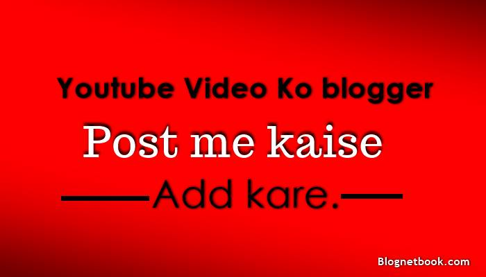 Embed Youtube Video Blog Post Me Kaise Add kare.