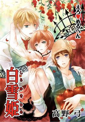 [Manga] えろ❤メルヘン 白雪姫 全01巻( ) Raw Download
