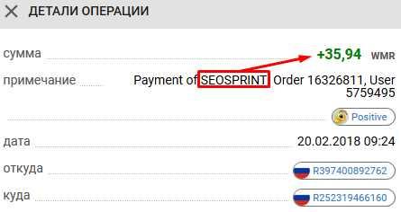 Выплата seosprint - заработок на кликах