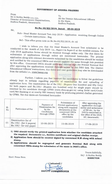 Hm account test 2019- HM Account Test July 2019 Application through online - certain instructions and Fee details , Schedule ,Rc.5,Dt.20/5/2019