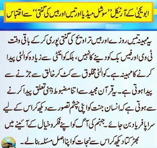 Social media aur Ramazan