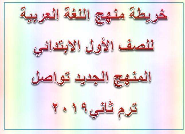 خريطة منهج اللغة العربية أولى ابتدائي المنهج الجديد تواصل ترم ثاني2019