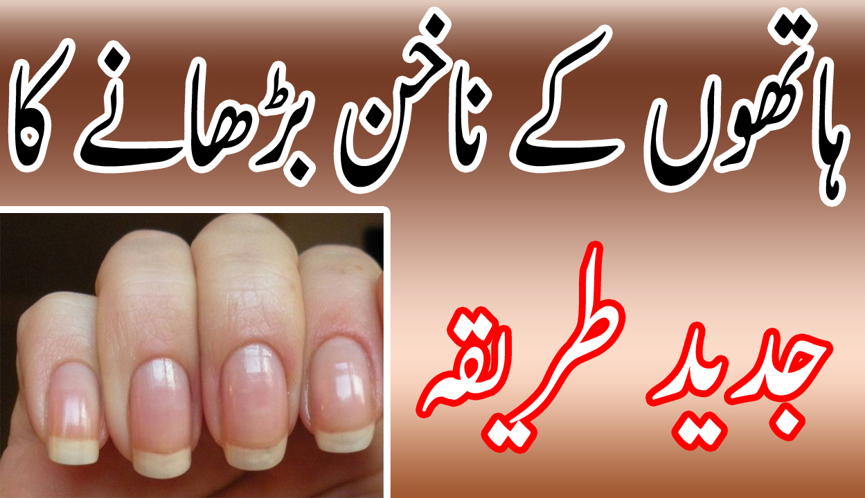 Hato Ka Nails Barhana Tarika Urdu Hindi