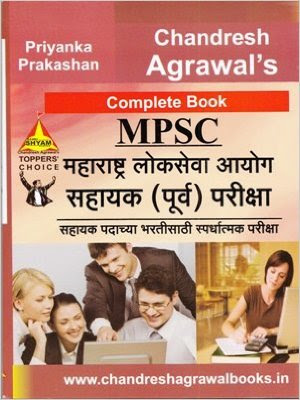Download Free MPSC (Marathi) Preliminary written exams Books PDF