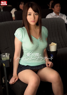 SNIS-268 Jun Aizawa โรงหนังแห่งรัก xxx