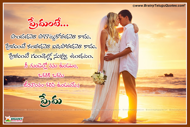 Here is Best telugu heart touching love quotes images, Heart touching love quotes in telugu images, Beautiful telugu love lines images, Love quotes in telugu language, Trending quotes about love and life, Best famous telugu love quotes about love and life , Online telugu love quotes images, Heart touching telugu quotes, Feeling alone quotes in telugu, Sad alone quotes in telugu, Telugu Latest Love Failure Quotations, Best Telugu Love Failure Images, Latest Telugu Love Failure Wallpapers, Best Telugu Love Failure Messages images