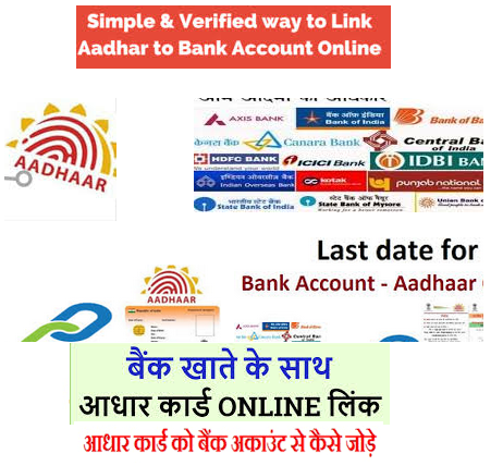 how to link bank account with aadhar card