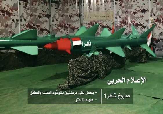 2 Rudal Balistik Qahir-1 Di Tembakan Oleh Pemberontak Yaman Untuk Melawan Saudi