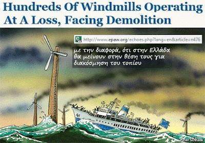epaw%2Bwindmills%2Bfacing%2Bdemolition.p