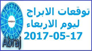 توقعات الابراج ليوم الاربعاء 17-05-2017