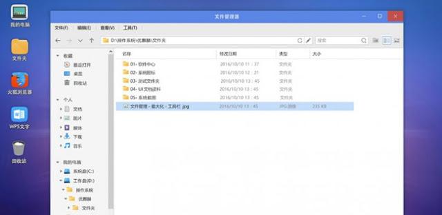 Peony File Manager Ubuntu Kylin