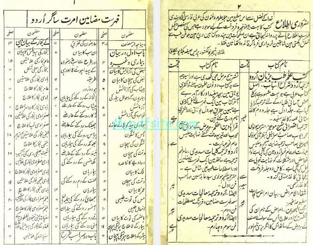 amrit-sagar-urdu by pandit-pyare-laal-kashmeeri