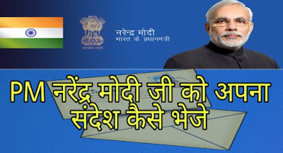 PM Narendra Modi Ji Ko Apna Message Kaise Bheje