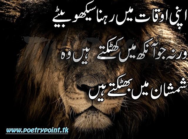"Attitude urdu poetry"" apni oqaat main rehna seekho beta warna jo ankh main khatkty hain wo shamshan main bhatkty hain""//urdu poetry/sad poetry"